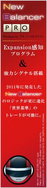 世界基準FX〜New Balancer PRO