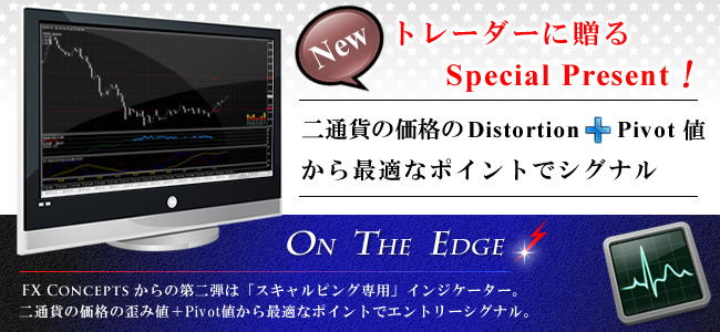 トレーダーに贈るSpecial Present! ON THE EDGE